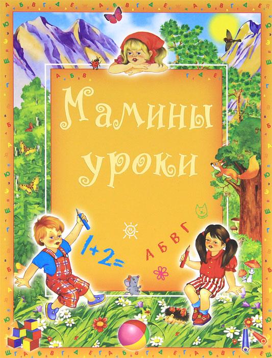 Мамины уроки веселые уроки с ноликом письмо и счет
