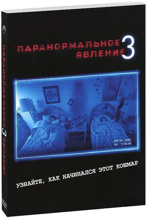 Паранормальное явление 3 коллекция паранормальное явление 2 4 3 blu ray
