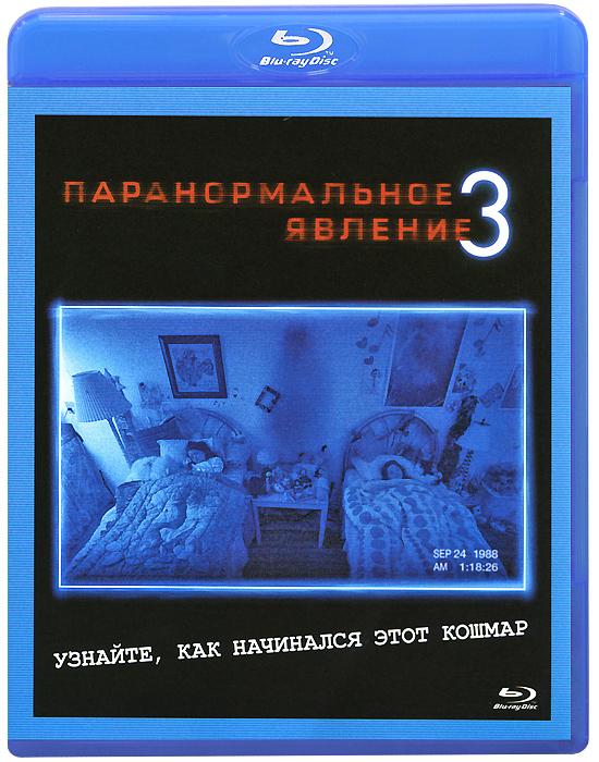 Паранормальное явление 3 (Blu-ray) коллекция паранормальное явление 2 4 3 blu ray