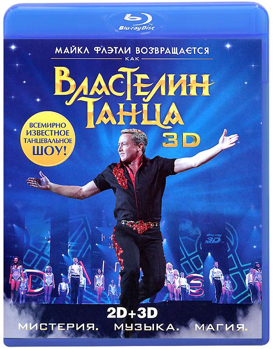 Властелин танца 3D и 2D (Blu-ray) ITN Factual Productions,Nineteen Fifteen Productions