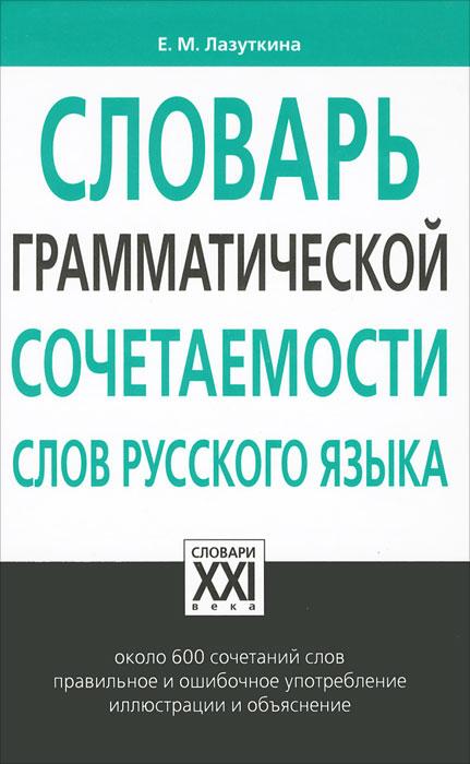 Е. М. Лазуткина Словарь грамматической сочетаемости слов русского языка
