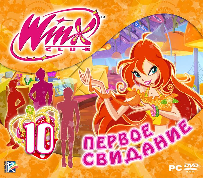 Winx Club 10. Первое свидание ребекка блум