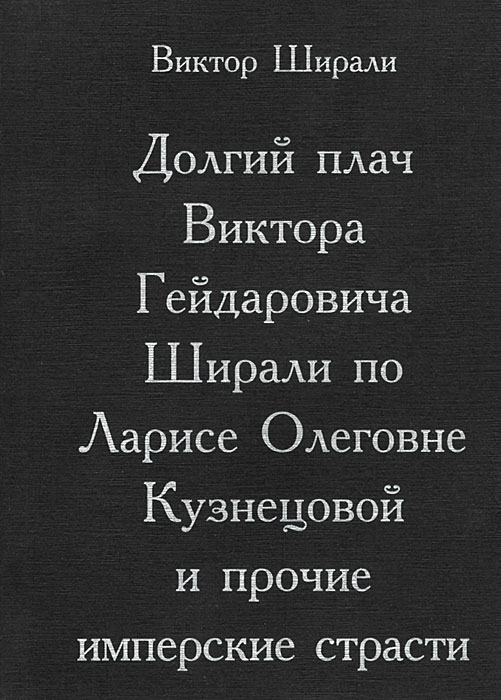 Долгий плач Виктора Гейдаровича Ширали по Ларисе Олеговне Кузнецовой и прочие имперские страсти
