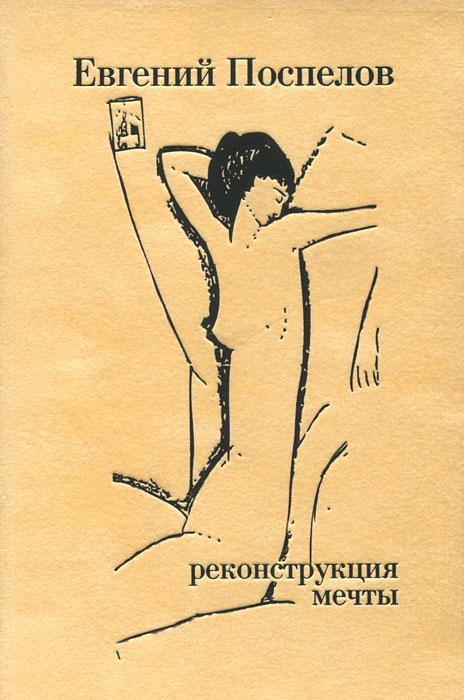 Евгений Поспелов Реконструкция мечты владимир поспелов васильковый закат