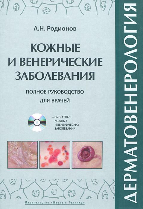 Дерматовенерология. Полное руководство для врачей (+ DVD-ROM). А. Н. Родионов