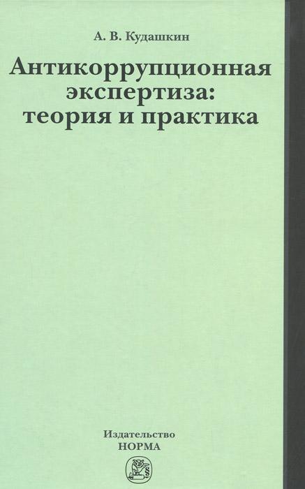 А. В. Кудашкин Антикоррупционная экспертиза. Теория и практика