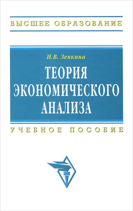 И. В. Зенкина Теория экономического анализа