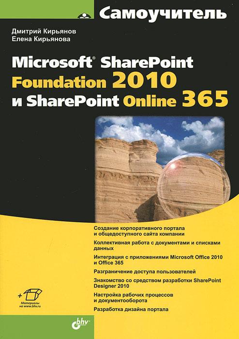 Дмитрий Кирьянов, Елена Кирьянова Самоучитель Microsoft SharePoint Foundation 2010 и SharePoint Online 365 office 2010 для дома купить