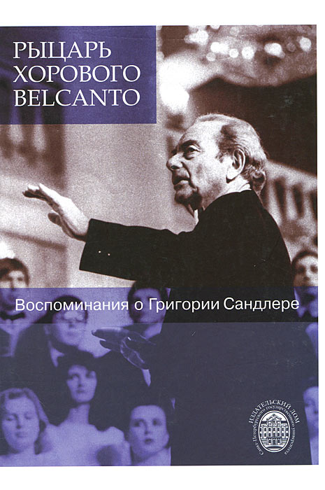 Рыцарь хорового belcanto. Воспоминания о Григории Сандлере (+ CD-ROM) giovanni belcanto
