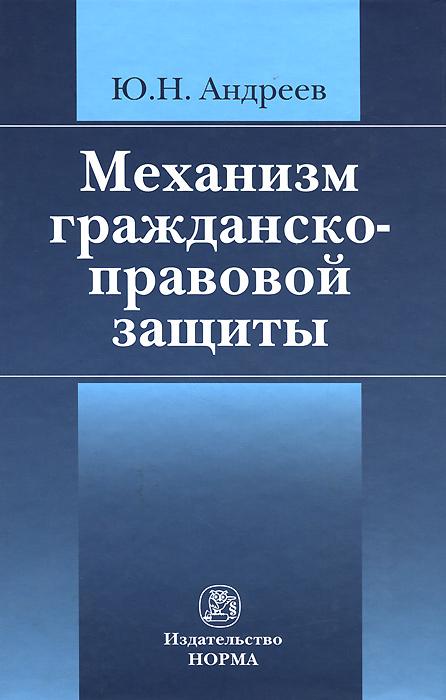 Ю. Н. Андреев Механизм гражданско-правовой защиты защита интеллектуальных авторских прав гражданско правовыми способами