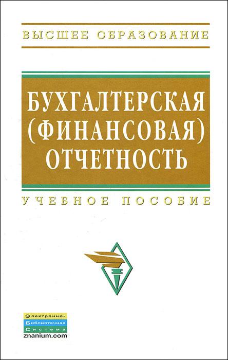 Бухгалтерская (финансовая) отчетность концептуальные основы стандартов финансовой отчетности