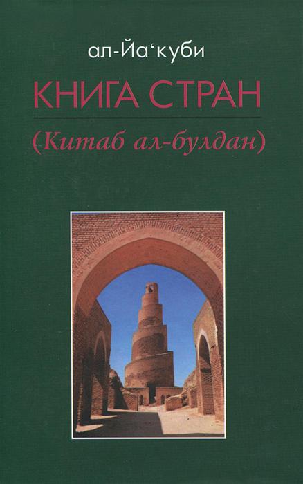 ал-Йа'куби Книга стран (Китаб ал-булдан) котел походный эрг ал 2 5 л