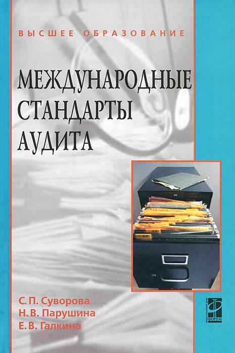 С. П. Суворова, Н. В. Парушина, Е. В. Галкина Международные стандарты аудита международные стандарты аудита
