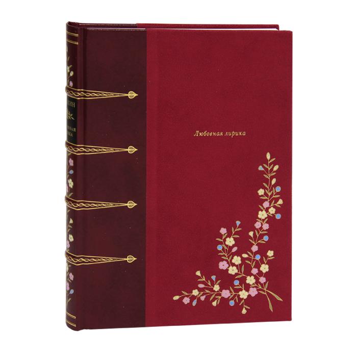 Александр Пушкин Александр Пушкин. Любовная лирика (подарочное издание)