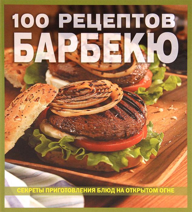 100 рецептов барбекю