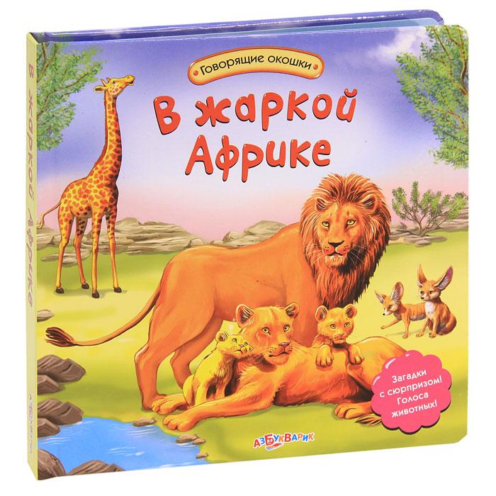 В жаркой Африке. Книжка-игрушка