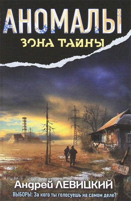 Андрей Левицкий Аномалы. Тайная книга