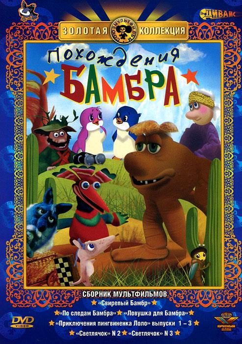 Похождения Бамбра.  Сборник мультфильмов ФГУП