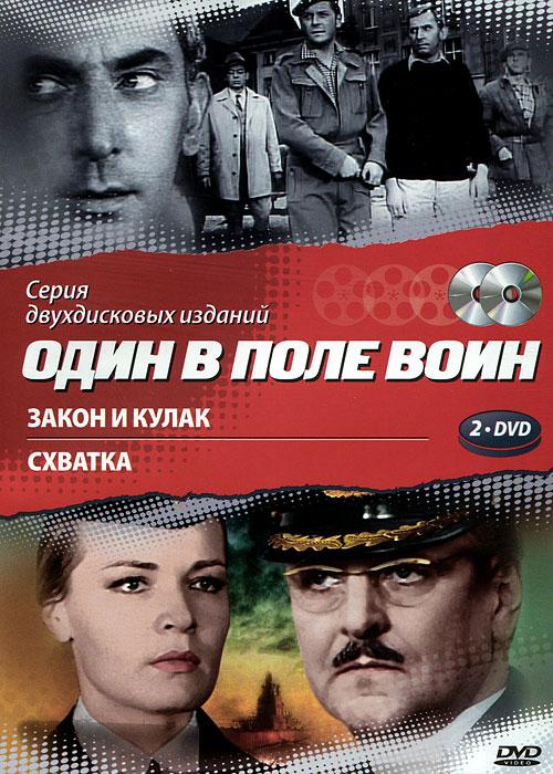 Один в поле воин: Закон и кулак / Схватка (2 DVD) блокада 2 dvd