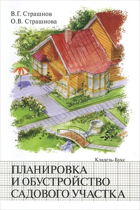 В. Г. Страшнов, О. В. Страшнова Планировка и обустройство садового участка обустройство участка своими руками