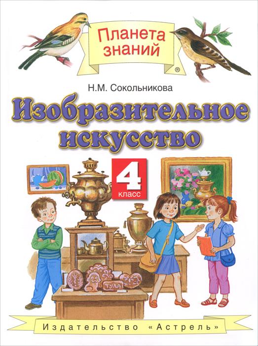 Н.М. Сокольникова Изобразительное искусство. 4 класс. Учебник н м сокольникова изобразительное искусство 3 класс