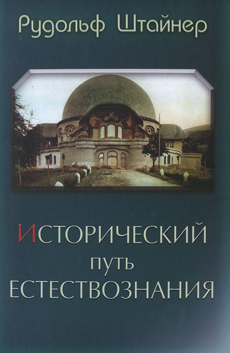 Исторический путь естествознания. Рудольф Штайнер