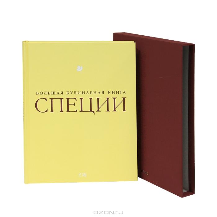 Специи. Большая кулинарная книга (подарочное издание) специи большая кулинарная книга в футляре