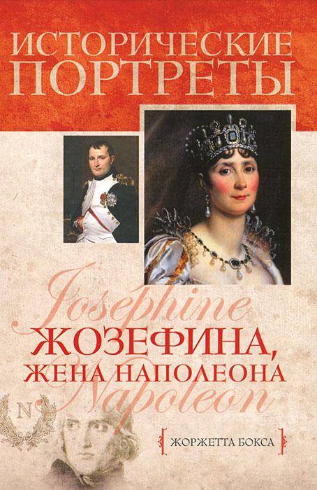 Жозефина, жена Наполеона
