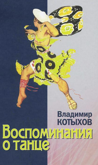 Владимир Котыхов Воспоминания о танце