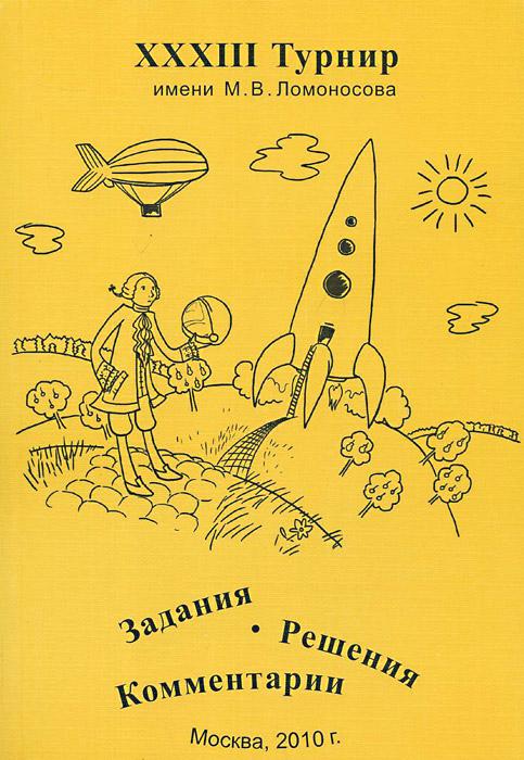 XXXIII Турнир имени М. В. Ломоносова научно учебная литература