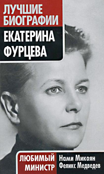 Нами Микоян, Феликс Медведев Екатерина Фурцева. Любимый министр екатерина фурцева главная женщина ссср