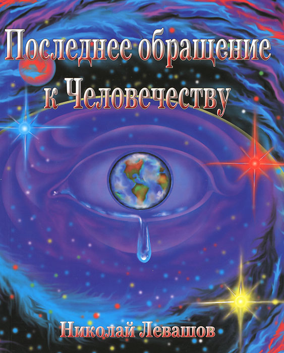 Последнее обращение к Человечеству. Николай Левашов