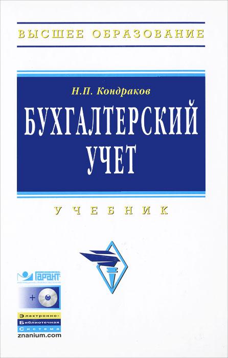 Н. П. Кондраков Бухгалтерский учет (+ CD-ROM) н ю черненко а ф черненко бухгалтерский финансовый учет конспект лекций