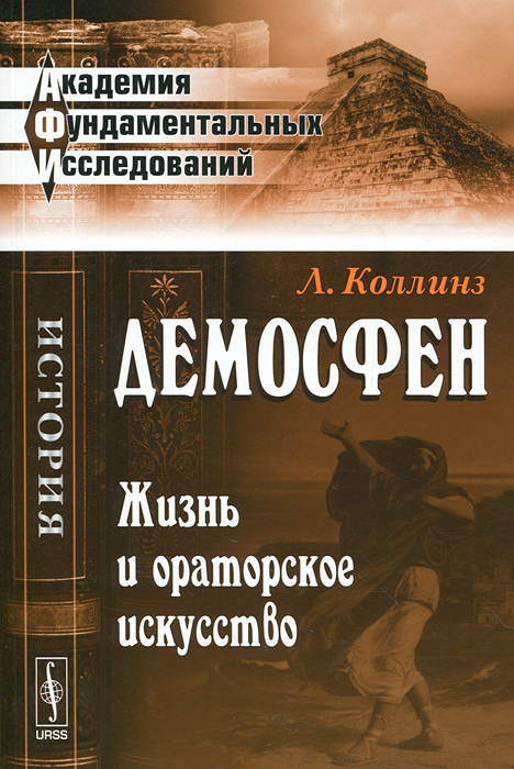 Демосфен. Жизнь и ораторское искусство