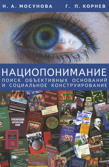 Нациопонимание. Поиск объективных оснований и социальное конструирование