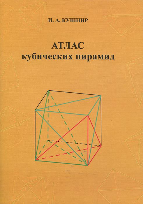 И. А. Кушнир Атлас кубических пирамид