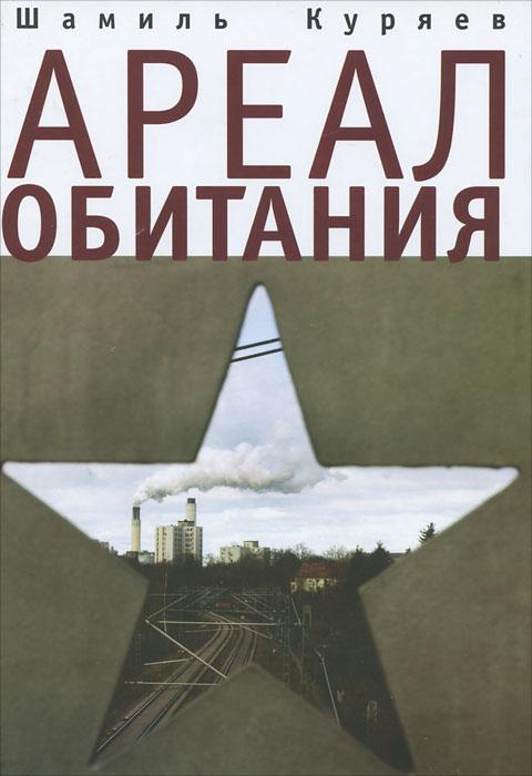 Шамиль Куряев Ареал обитания