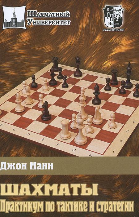 Джон Нанн Шахматы. Практикум по тактике и стратегии