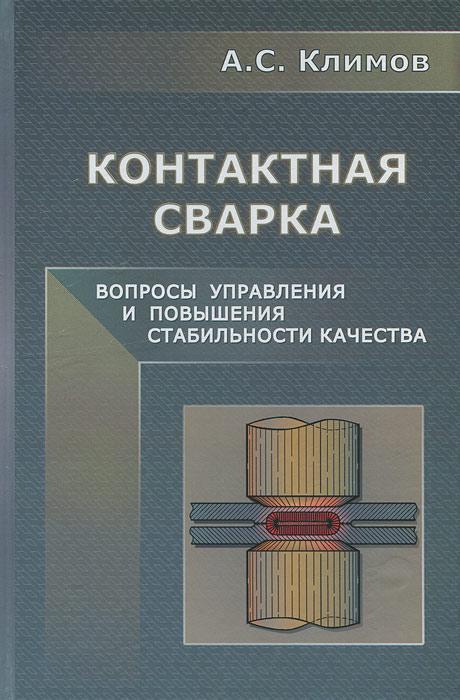 А. С. Климов Контактная сварка. Вопросы управления и повышения стабильности качества