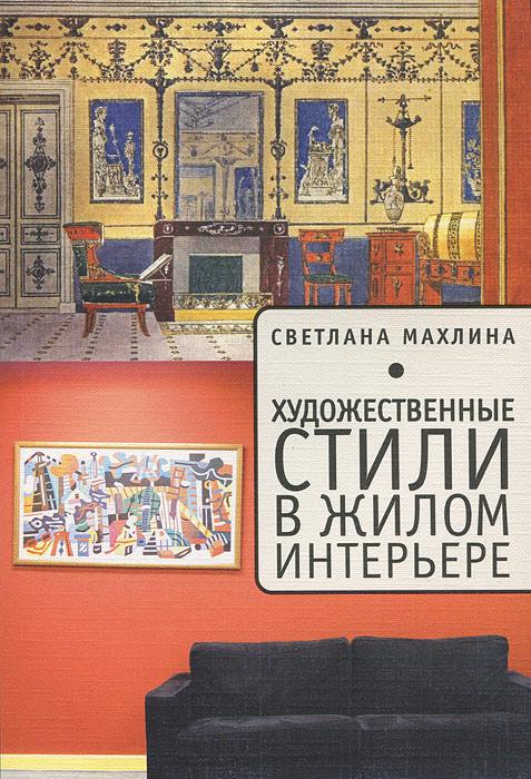 Светлана Махлина Художественные стили в жилом интерьере