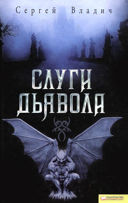 Сергей Владич Слуги дьявола бивер дж дверь дьявола как послушание богу может защитить вас от рабства греха