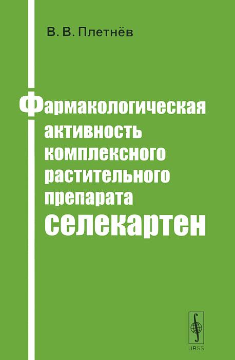 Фармакологическая активность комплексного растительного препарата селекартен. В. В. Плетнев