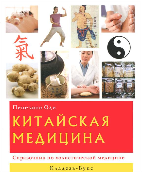 где купить  Пенелопа Оди Китайская медицина. Справочник по холистической медицине  по лучшей цене