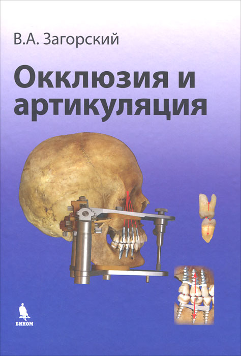 В. А. Загорский Окклюзия и артикуляция цена 2017