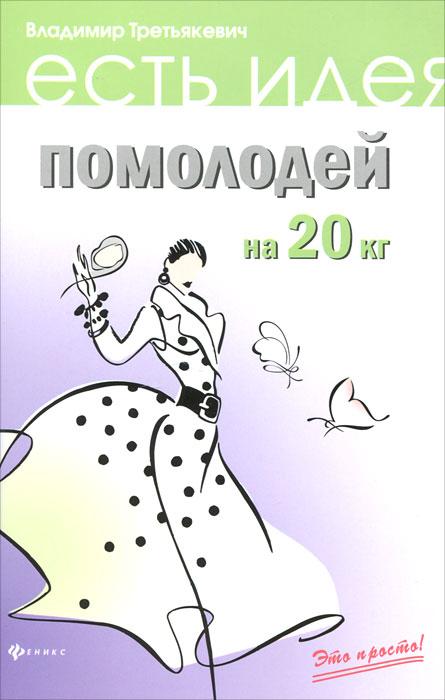 Владимир Третьякевич Помолодей на 20 кг книга для записей с практическими упражнениями для здорового позвоночника