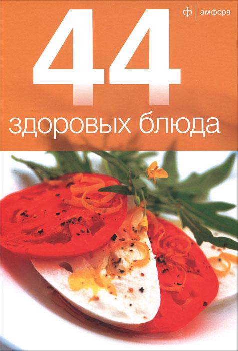 44 здоровых блюда владислава миронова мясные и рыбные консервы своими руками
