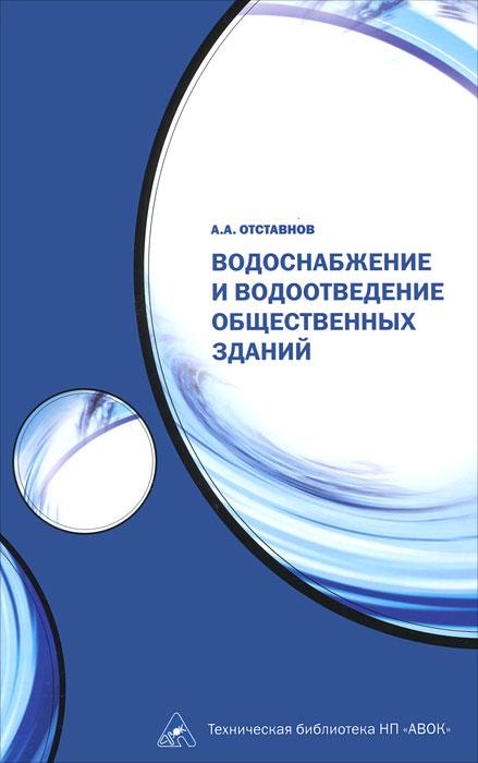 А. А. Отставнов Водоснабжение и водоотведение общественных зданий (+ CD-ROM)