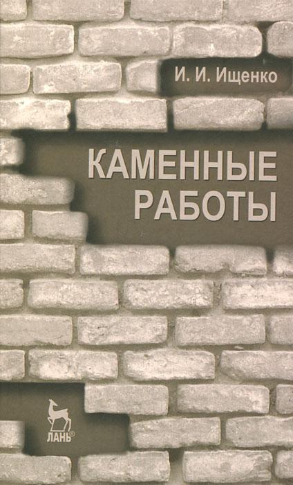 И. И. Ищенко Каменные работы