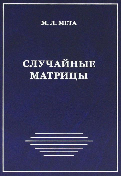М. Л. Мета Случайные матрицы айгнер м комбинаторная теория