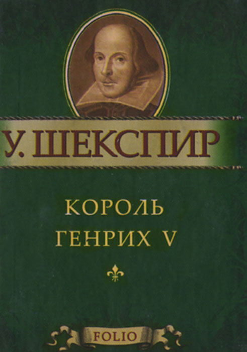 У. Шекспир Король Генрих V (миниатюрное издание) король генрих vi часть 1
